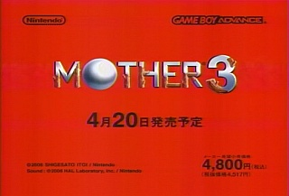 『MOTHER3』CM