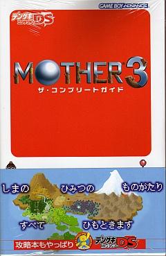 MOTHER3 ザ・コンプリートガイド