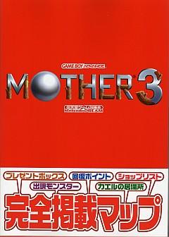 MOTHER3 任天堂ゲーム攻略本