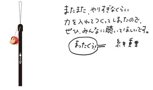 @TOWER.JPに掲載されたおしのびどせいさん携帯ストラップと糸井さんからの手書きメッセージ