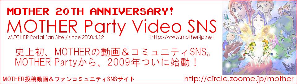 史上初、MOTHERの動画&コミュニティSNS。MOTHER Partyから、2009年ついに始動!