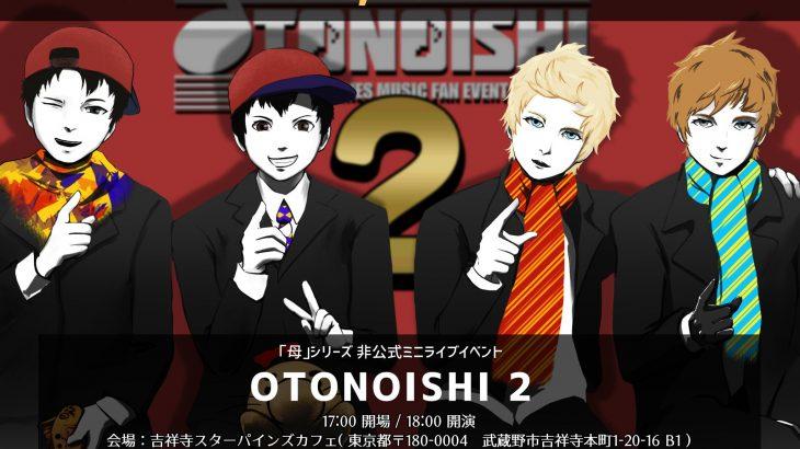 MOTHERシリーズ非公式ミニライブ「OTONOISHI 2」2019年4月20日開催