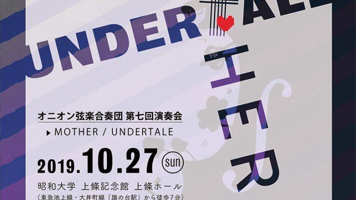 MOTHER・UNDERTALEのダブル演目「オニオン弦楽合奏団 第七回演奏会」2019年10月27日開催