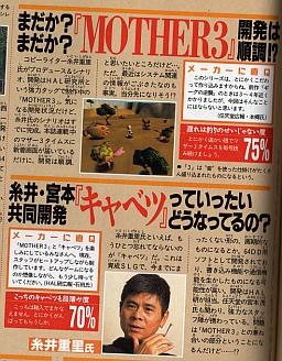 MOTHER3 豚王の最期 関連記事