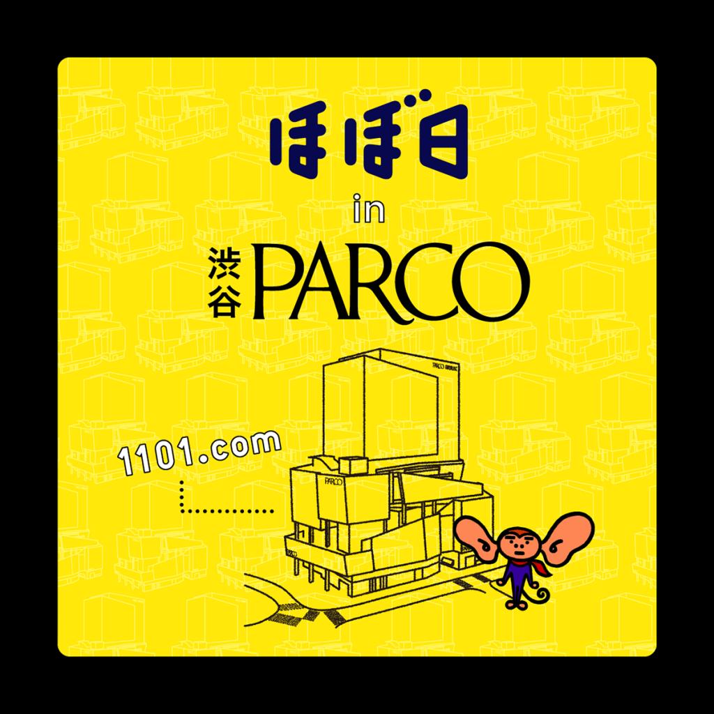 ほぼ日 in 渋谷PARCO