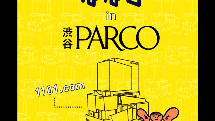 ほぼ日 2019年秋リニューアル予定の渋谷PARCOにオープン