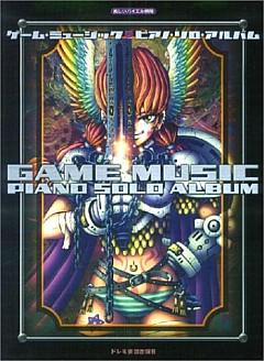 楽しいバイエル併用 ゲーム・ミュージック ピアノ・ソロ・アルバム