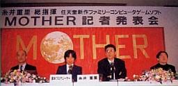 「MOTHER 記者発表会」の写真