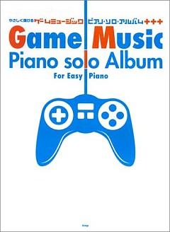 やさしく弾けるゲームミュージック ピアノ・ソロ・アルバム