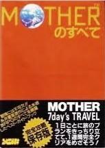 MOTHERのすべて