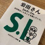 ほぼ日から岩田さんの言葉をまとめた書籍「岩田さん 岩田聡はこんなことを話していた。」が出版決定 7月23日発売 (更新)