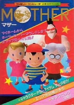 ファミリーコンピュータ必勝法スペシャル MOTHER