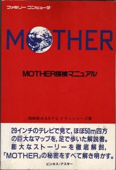 MOTHER 探検マニュアル