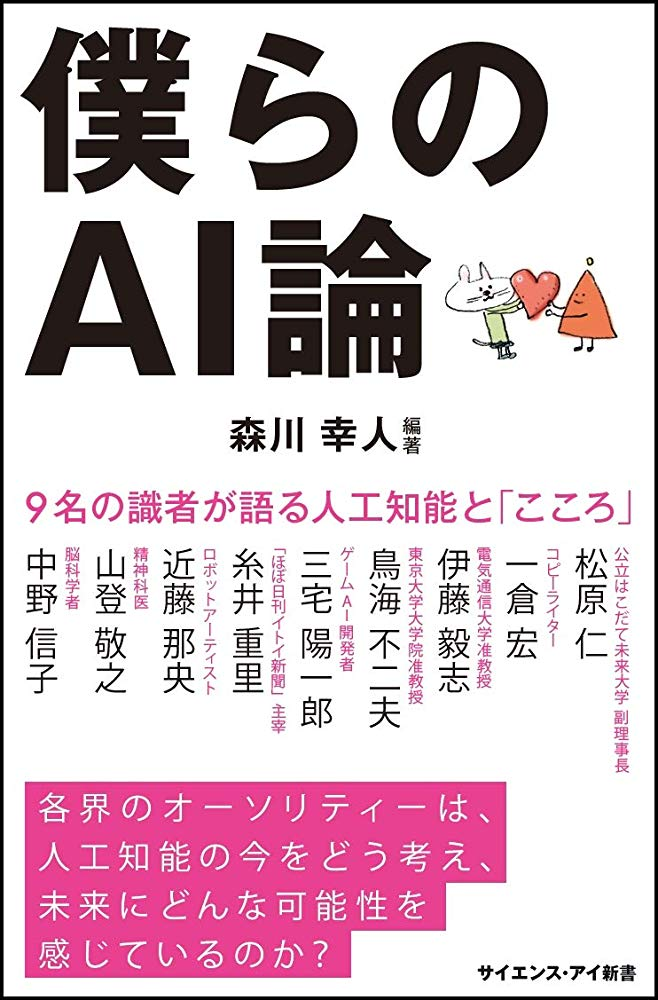 僕らのAI論 9名の識者が語る人工知能と「こころ」