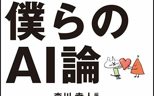 糸井さん 「僕らのAI論」で人工知能を語る MOTHER3も話題に