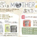 ほぼ日 永田さん「いまMOTHER2を遊ぶには?」を公開