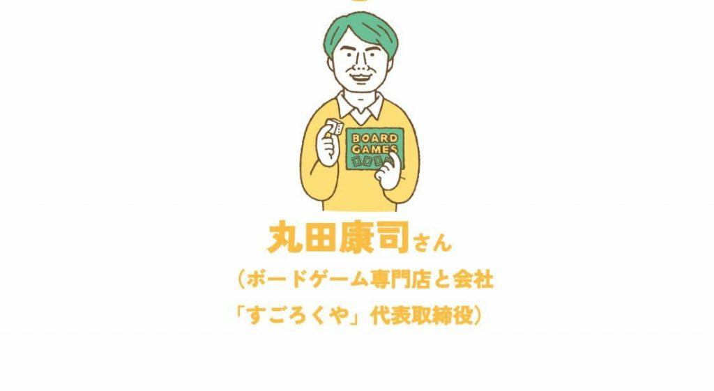 ほぼ日 MOTHER2にも携わった丸田康司さんへのインタビューを公開