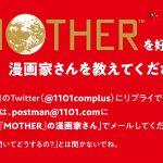 ほぼ日の永田さん「MOTHERが好きな漫画家さん」を募集中