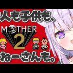 VTuber 猫又おかゆさん MOTHER2 プレイ生放送配信を公開