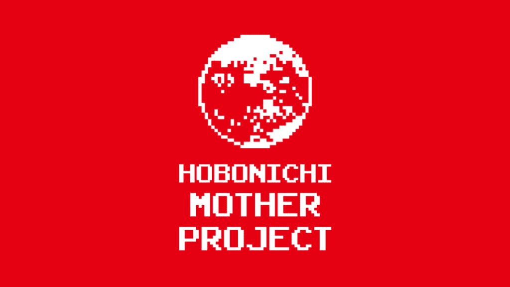 ほぼ日『MOTHER』プロジェクト (HOBONICHI MOTHER PROJECT)