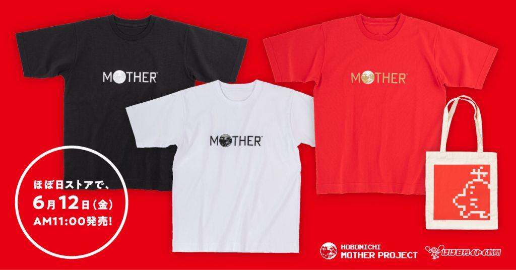 MOTHER ロゴ入りTシャツ&どせいさんコットンバッグ 6月12日発売