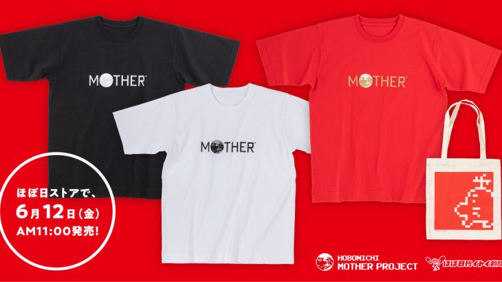 MOTHER Tシャツ (ロゴ) 8月6日11時より再販決定