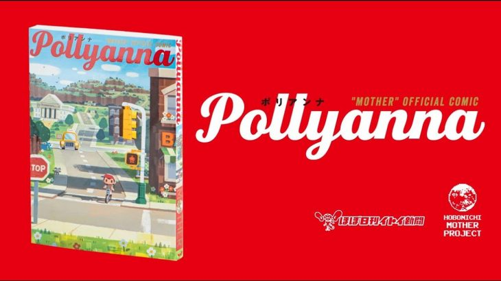 MOTHER公式トリビュートコミック「Pollyanna」発売決定