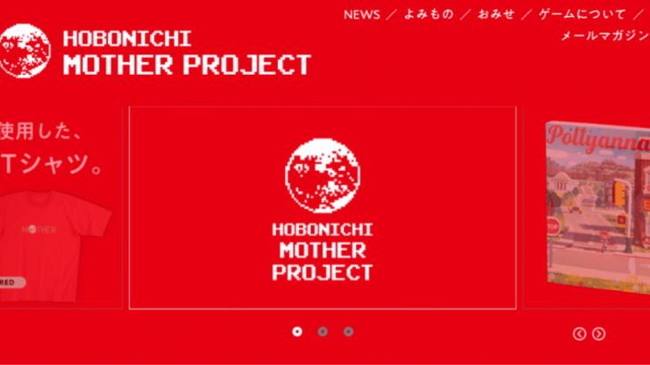 ほぼ日『MOTHER』プロジェクト 公式サイトリニューアル Twitterも開設