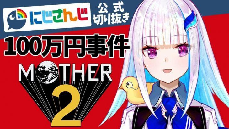 リゼ・ヘルエスタさん MOTHER2 プレイ生配信配信の公式切り抜き動画を6月7日公開