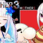 リゼ・ヘルエスタさん MOTHER3 プレイ生放送配信第9回を6月30日20時開始