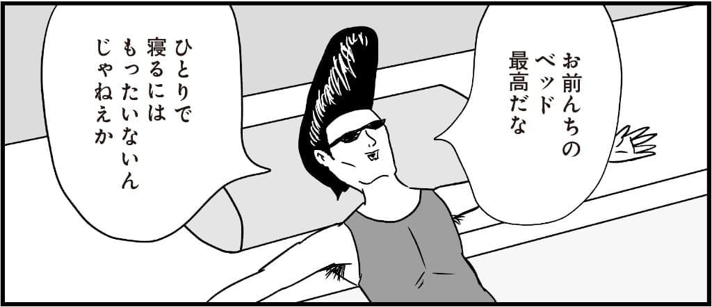ほぼ日 MOTHER公式トリビュートコミック「Pollyanna」の内容を一部公開