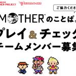 ほぼ日「『MOTHER』のことば。」の内容をチェックするチームメンバーを募集