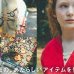 ほぼ日『MOTHER』プロジェクト 第2弾グッズ 8月24日発売