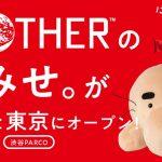 MOTHERのおみせ。 大阪・梅田ロフト 東京・渋谷PARCOにオープン
