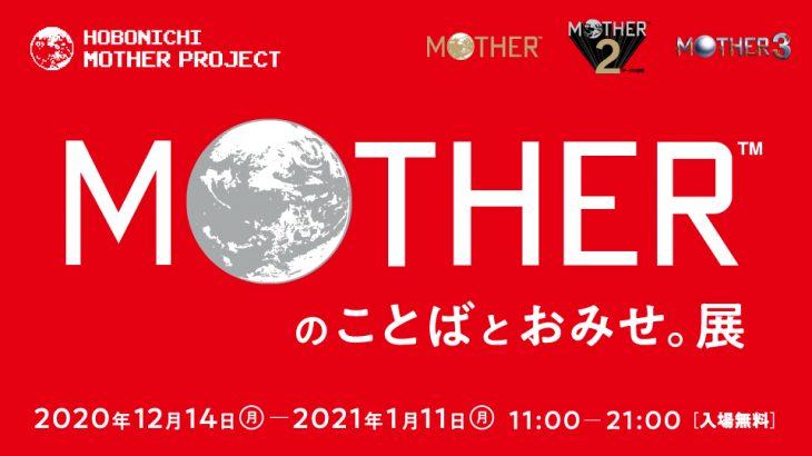 MOTHERのことばとおみせ。展 12月14日~1月11日に渋谷PARCOで開催