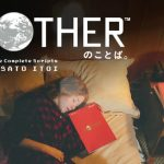 MOTHERのことば。 ほぼ日ストア・渋谷PARCOで12月14日先行発売