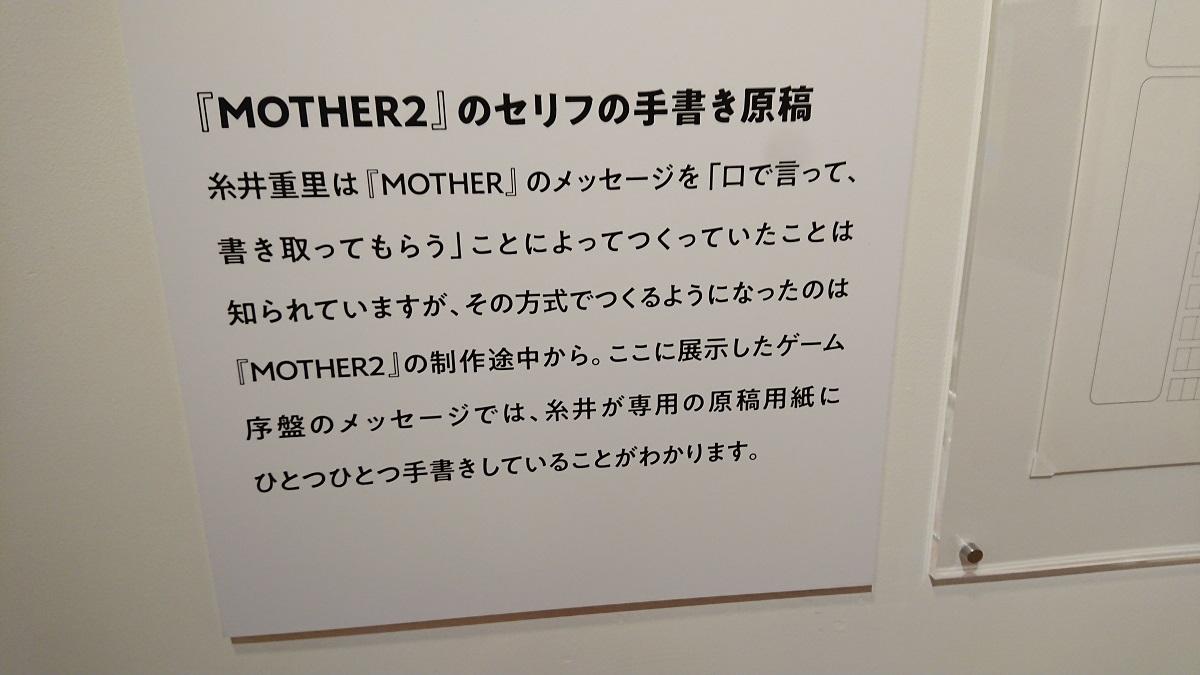 MOTHERのことばとおみせ。展 写真レポート