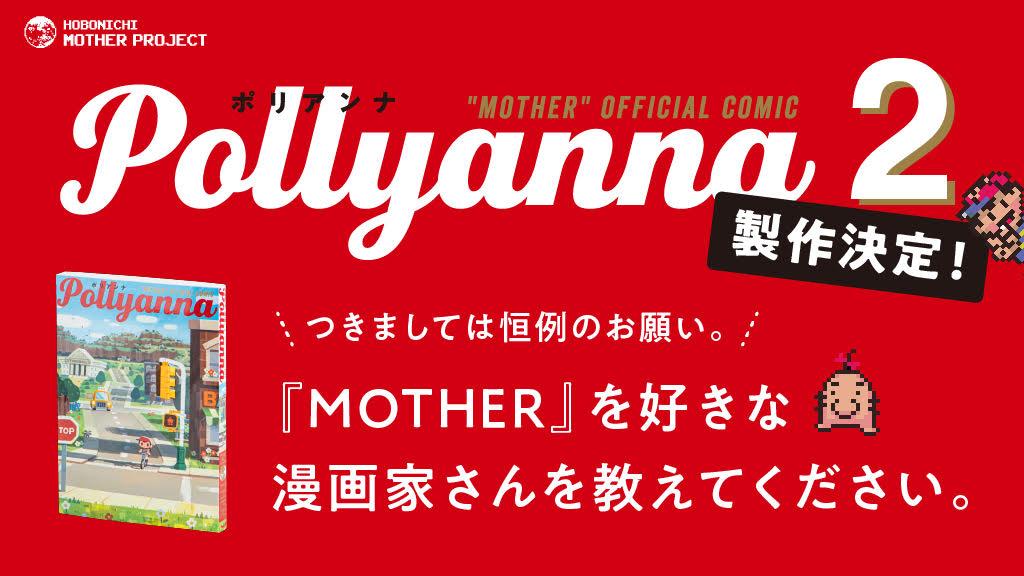 MOTHER公式トリビュートコミック「Pollyanna」第2弾の製作が決定