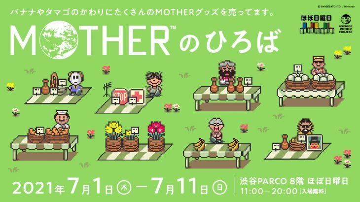 MOTHERのひろば 7月1~11日に渋谷PARCO「ほぼ日曜日」で開催
