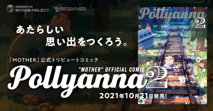 Pollyanna2